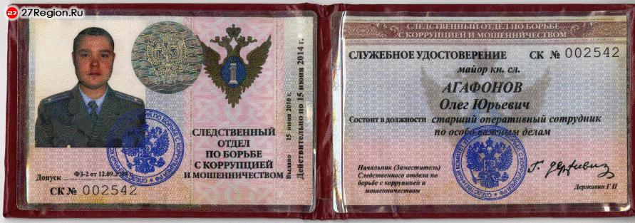 образец фото на удостоверение фсин